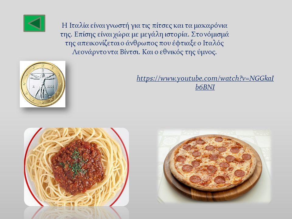 Η Ιταλία είναι γνωστή για τις πίτσες και τα μακαρόνια της.