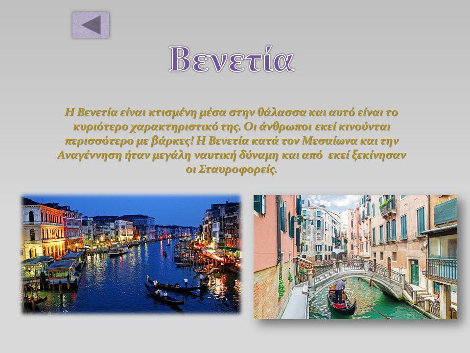 Η Βενετία είναι κτισμένη μέσα στην θάλασσα και αυτό είναι το κυριότερο χαρακτηριστικό της. Οι άνθρωποι εκεί κινούνται περισσότερο με βάρκες! Η Βενετία