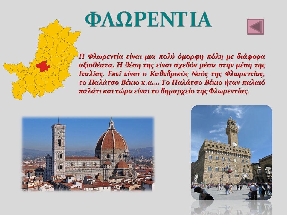 Η Φλωρεντία είναι μια πολύ όμορφη πόλη με διάφορα αξιοθέατα. Η θέση της είναι σχεδόν μέσα στην μέση της Ιταλίας. Εκεί είναι ο Καθεδρικός Ναός της Φλωρ