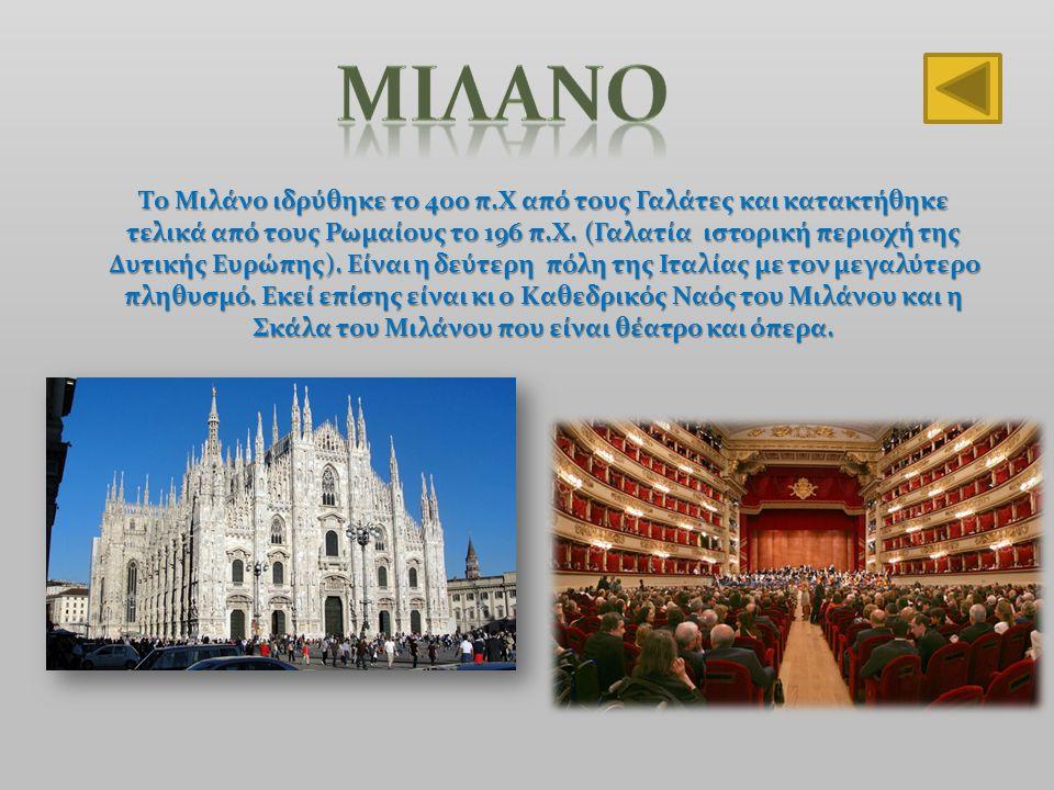 Το Μιλάνο ιδρύθηκε το 400 π.Χ από τους Γαλάτες και κατακτήθηκε τελικά από τους Ρωμαίους το 196 π.Χ. (Γαλατία ιστορική περιοχή της Δυτικής Ευρώπης). Εί