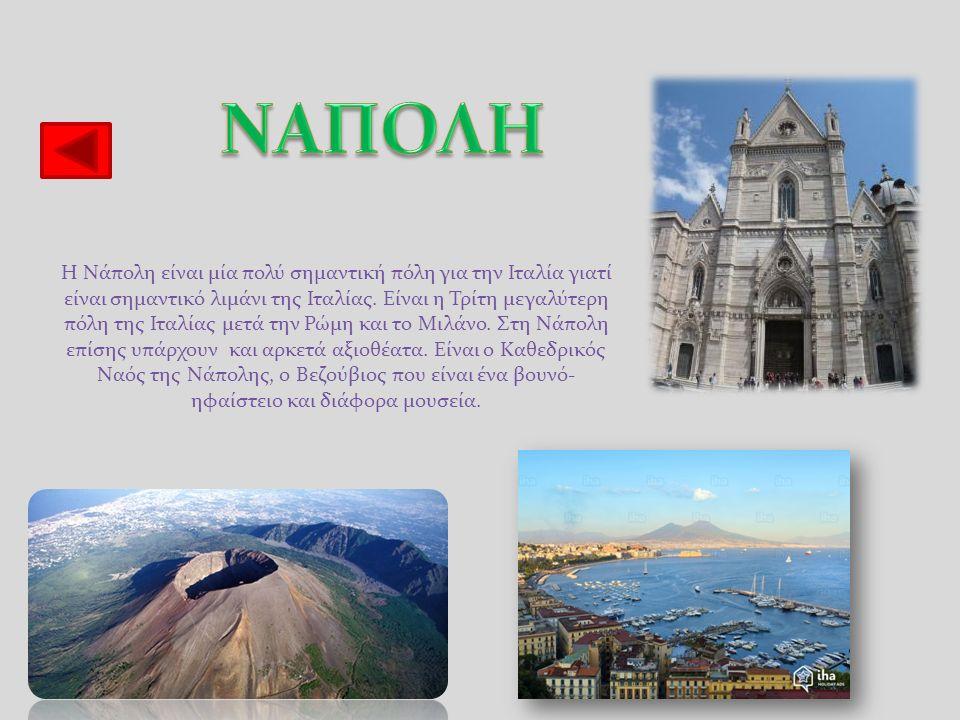 Η Νάπολη είναι μία πολύ σημαντική πόλη για την Ιταλία γιατί είναι σημαντικό λιμάνι της Ιταλίας. Είναι η Τρίτη μεγαλύτερη πόλη της Ιταλίας μετά την Ρώμ