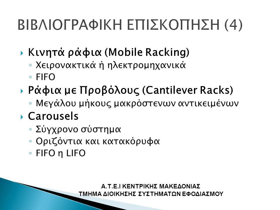  Κινητά ράφια (Mobile Racking) ◦ Χειρονακτικά ή ηλεκτρομηχανικά ◦ FIFO  Ράφια με Προβόλους (Cantilever Racks) ◦ Μεγάλου μήκους μακρόστενων αντικειμένων  Carousels ◦ Σύγχρονο σύστημα ◦ Οριζόντια και κατακόρυφα ◦ FIFO η LIFO Α.