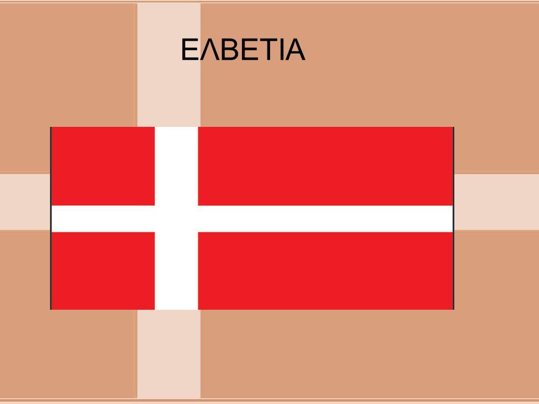 ΕΚΤΑΣΗ-ΠΛΗΘΥΣΜΟΣ Η Ελβετία είναι χώρα της δυτικοκεντρικής Ευρώπης.