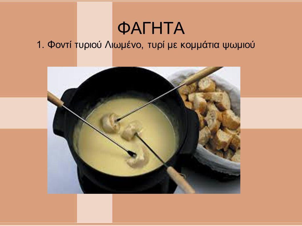 ΦΑΓΗΤΑ 1. Φοντί τυριού Λιωμένο, τυρί με κομμάτια ψωμιού