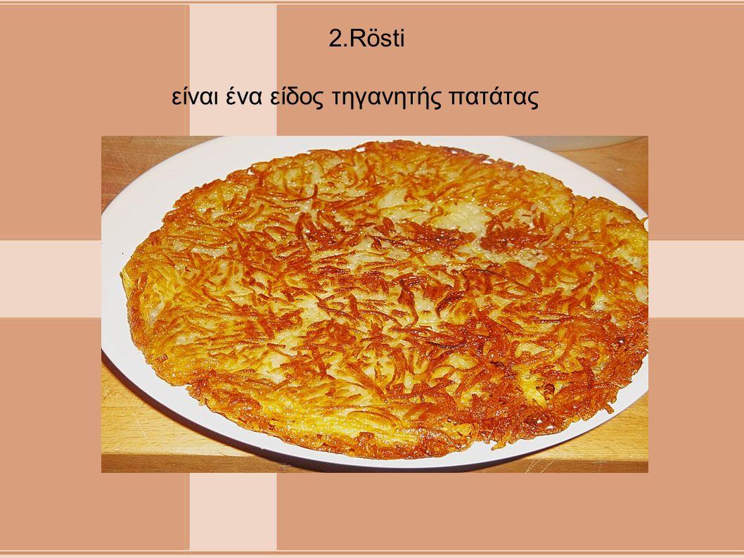 2.Rösti είναι ένα είδος τηγανητής πατάτας