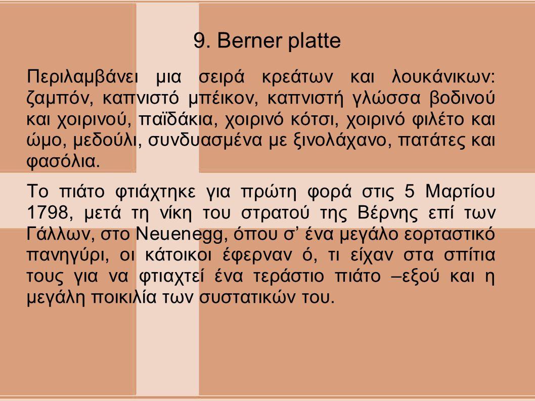 9. Berner platte Περιλαμβάνει μια σειρά κρεάτων και λουκάνικων: ζαμπόν, καπνιστό μπέικον, καπνιστή γλώσσα βοδινού και χοιρινού, παϊδάκια, χοιρινό κότσ