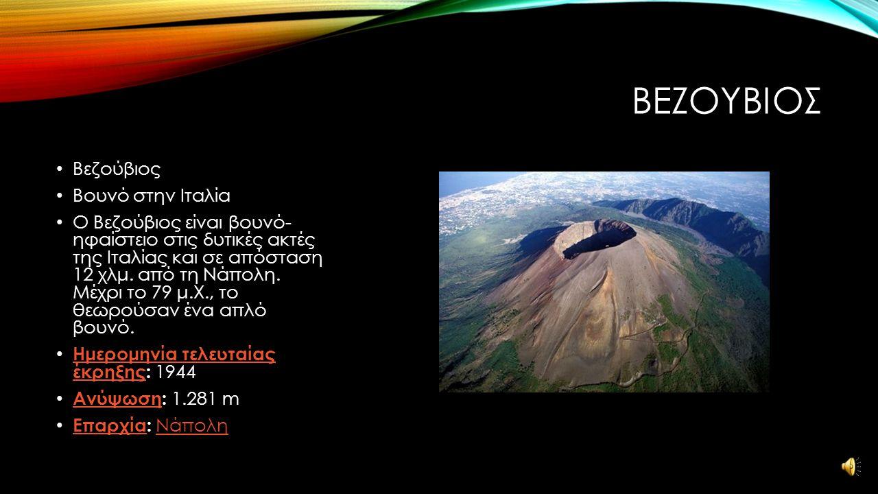 AITNA Αίτνα Ηφαίστειο στην Ιταλία Η Αίτνα είναι ενεργό ηφαίστειο στις ανατολικές ακτές της Σικελίας, το μεγαλύτερο και υψηλότερο ενεργό ηφαίστειο στην