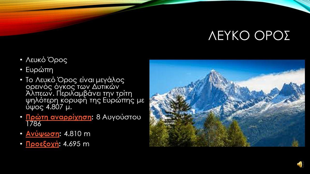 ΒΕΖΟΥΒΙΟΣ Βεζούβιος Βουνό στην Ιταλία Ο Βεζούβιος είναι βουνό- ηφαίστειο στις δυτικές ακτές της Ιταλίας και σε απόσταση 12 χλμ. από τη Νάπολη. Μέχρι τ