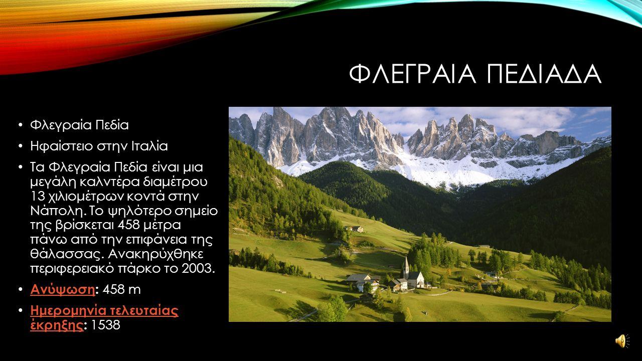 ΜΑΤΤΕΡΧΟΡΝ Μάττερχορν Βουνό στην Ευρώπη To Μάττερχορν ή όρος Τσερβίνο είναι βουνό στις Άλπεις, στα σύνορα Ιταλίας και Ελβετίας. Το ύψος του φτάνει τα
