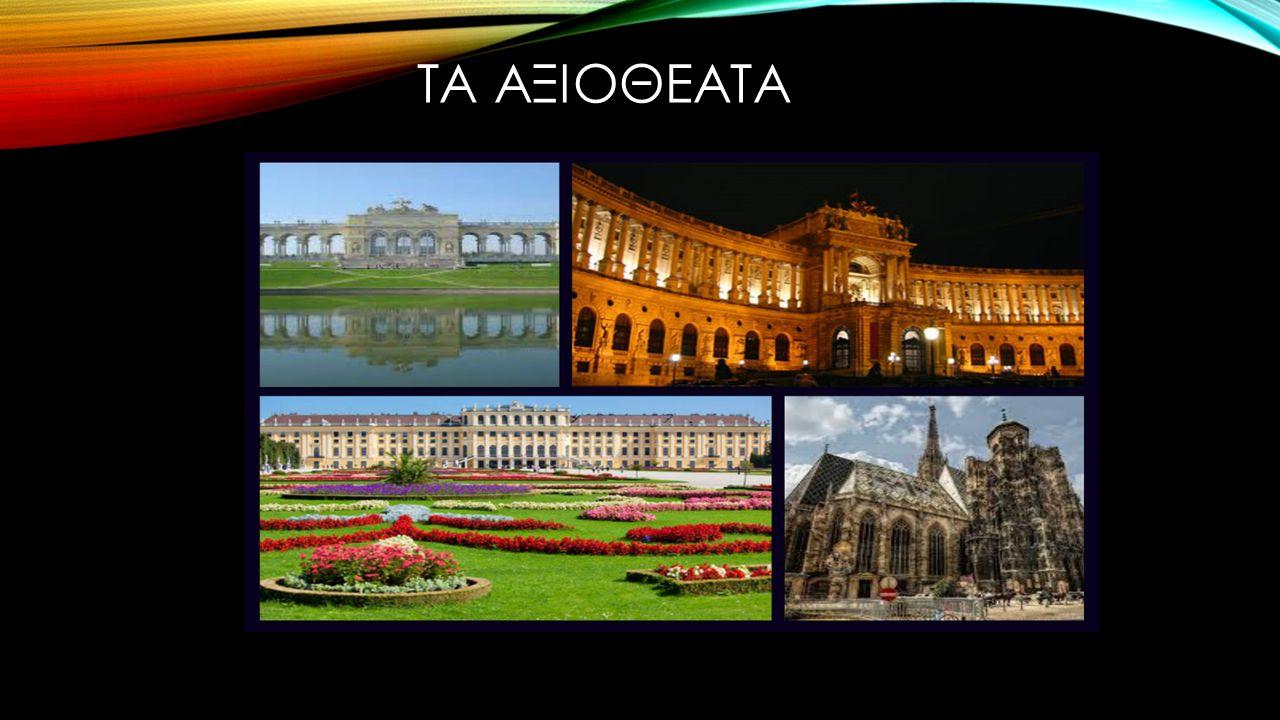 ΤΑ ΑΞΙΟΘΕΑΤΑ Τα σημαντικότερα τουριστικά αξιοθέατα περιλαμβάνουν τα αυτοκρατορικά παλάτια του Χόφμπουργκ (Hofburg) και του Σένμπρουν (στα οποία λειτού