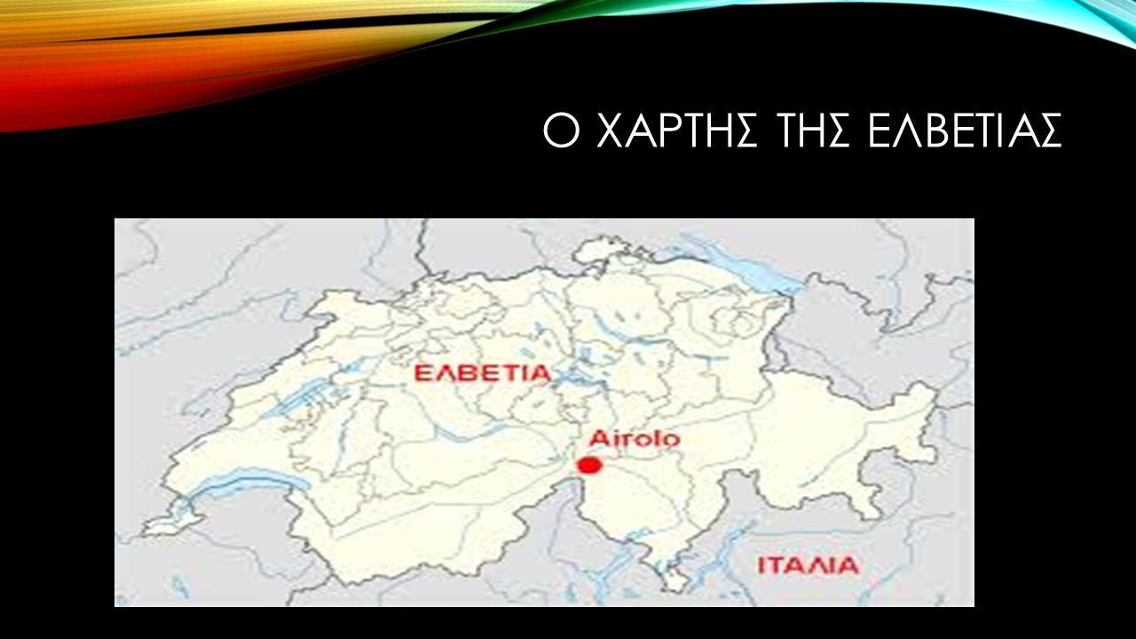 Κωνσταντίνος Ανδρονικίδης Αλέκος Τσίρος Χρήστος Γαρδάνης ΕΛΒΕΤΙΑ
