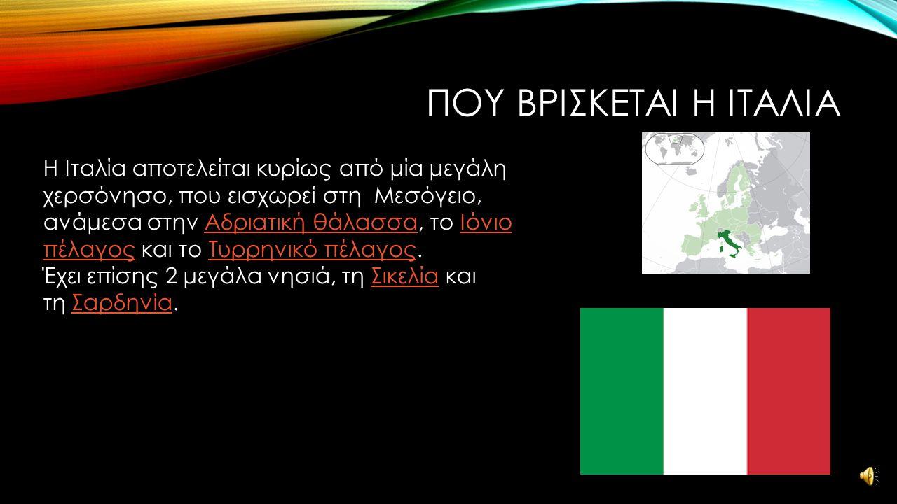 ΙΤΑΛΙΑ Αλέξανδρος, Ηλίας, Κατερίνα,Σοφία