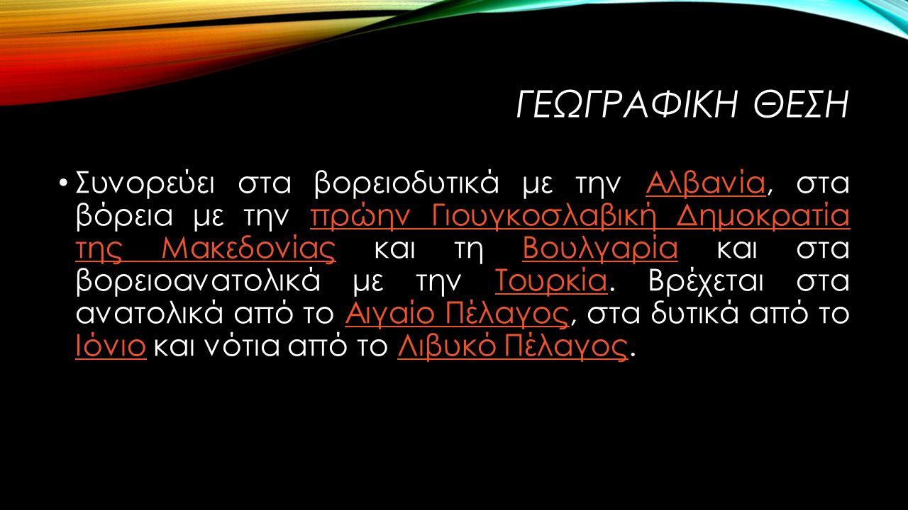 ΠΡΩΤΕΥΟΥΣΑ Η πρωτεύουσα της Ελλάδας είναι η Αθήνα. Άλλες μεγάλες πόλεις είναι: Αλεξανδρούπολη, Θεσσαλονίκη, Ηράκλειο.