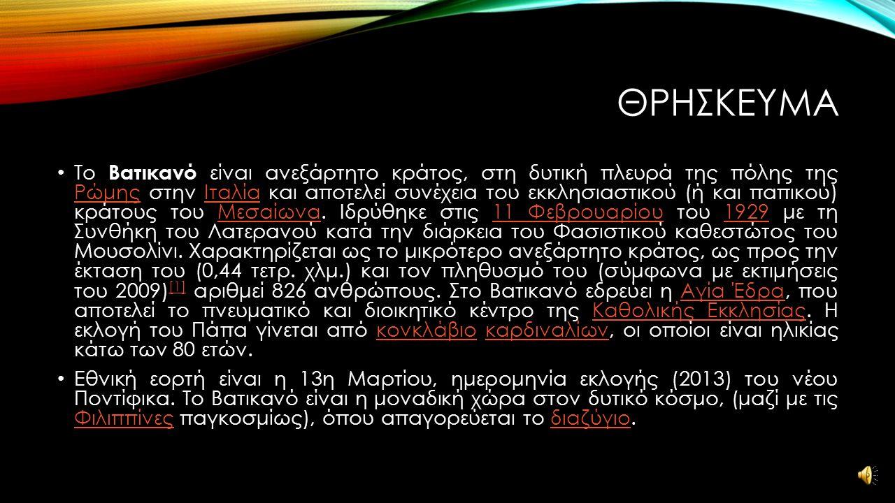 ΚΛΙΜΑ Το κλίμα της Ελλάδας είναι Εύκρατο Μεσογειακό, δηλαδή έχει κρύο τον χειμώνα και ζέστη το καλοκαίρι.