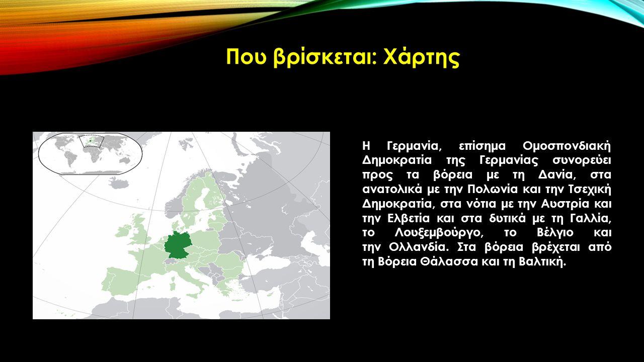 ΓΕΡΜΑΝΙΑ Κωνσταντίνος Εμμανουήλ Αλέξανδρος Ογκανέζοβ