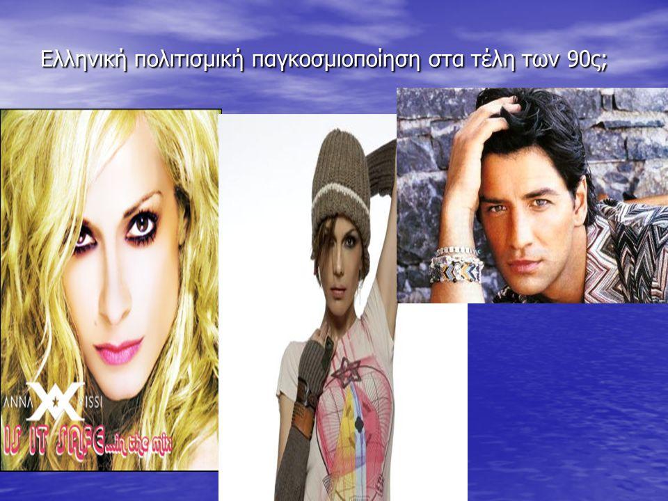 Ελληνική πολιτισμική παγκοσμιοποίηση στα τέλη των 90ς;
