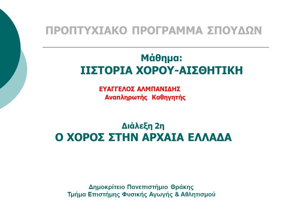 ΧΟΡΟΣ ΚΑΡΥΑΤΙΔΩΝ