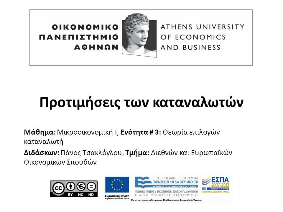 Μάθημα: Μικροοικονομική Ι, Ενότητα # 3: Θεωρία επιλογών καταναλωτή Διδάσκων: Πάνος Τσακλόγλου, Τμήμα: Διεθνών και Ευρωπαϊκών Οικονομικών Σπουδών Προτιμήσεις των καταναλωτών