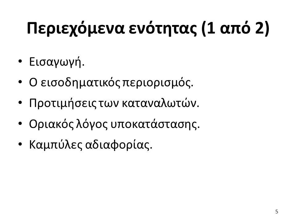Περιεχόμενα ενότητας (1 από 2) Εισαγωγή. Ο εισοδηματικός περιορισμός.