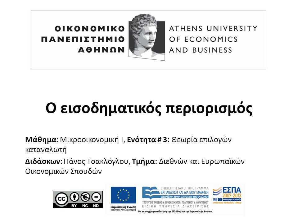 Μάθημα: Μικροοικονομική Ι, Ενότητα # 3: Θεωρία επιλογών καταναλωτή Διδάσκων: Πάνος Τσακλόγλου, Τμήμα: Διεθνών και Ευρωπαϊκών Οικονομικών Σπουδών Ο εισοδηματικός περιορισμός
