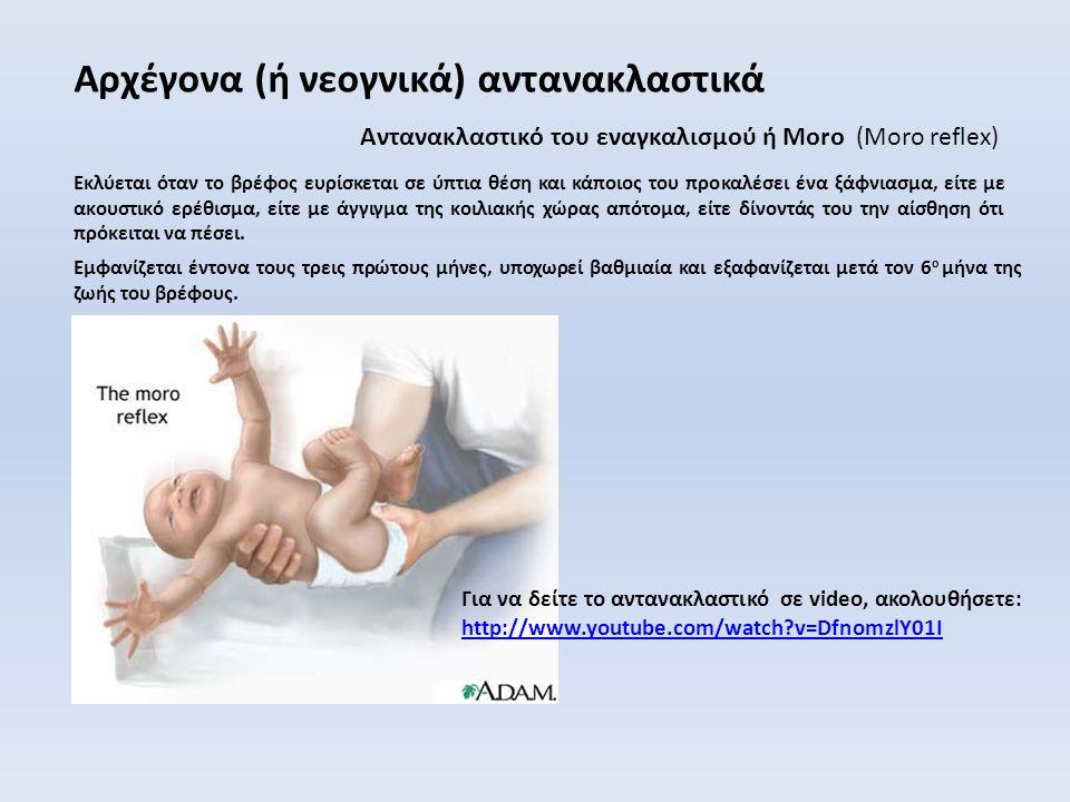 Αντανακλαστικό του εναγκαλισµού ή Moro (Moro reflex) Αρχέγονα (ή νεογνικά) αντανακλαστικά Εμφανίζεται έντονα τους τρεις πρώτους μήνες, υποχωρεί βαθμιαία και εξαφανίζεται μετά τον 6 ο μήνα της ζωής του βρέφους.