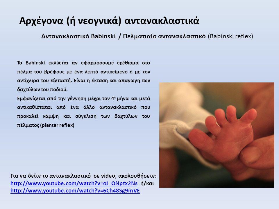 Αντανακλαστικό Babinski / Πελµατιαίο αντανακλαστικό (Babinski reflex) Αρχέγονα (ή νεογνικά) αντανακλαστικά Το Babinski εκλύεται αν εφαρμόσουμε ερέθισμα στο πέλμα του βρέφους με ένα λεπτό αντικείμενο ή με τον αντίχειρα του εξεταστή.