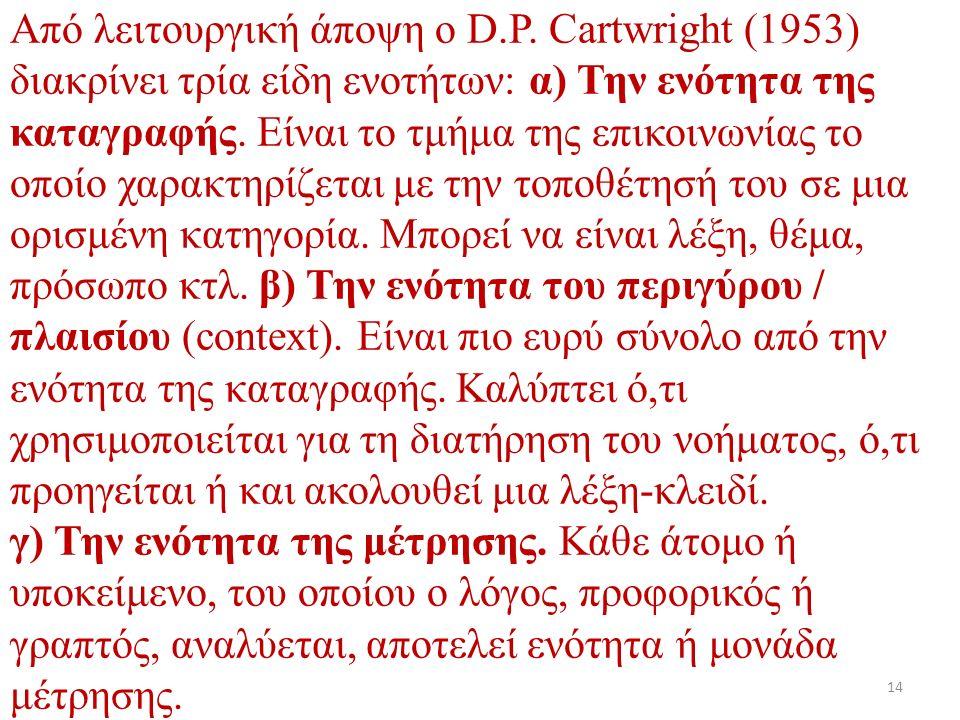 Από λειτουργική άποψη ο D.P.