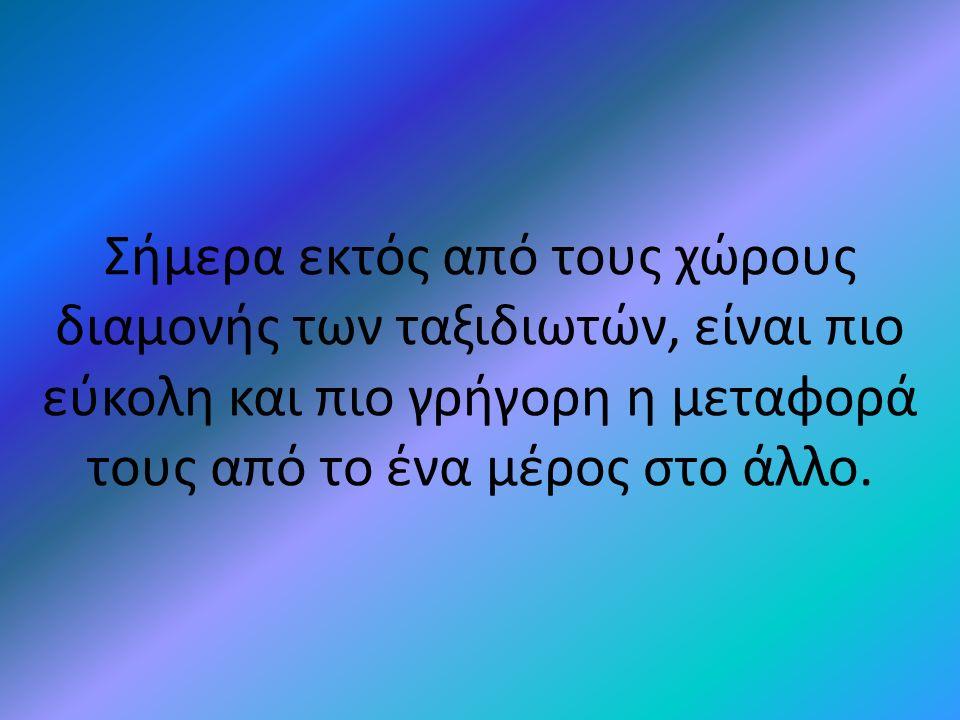 Χώροι διαμονής στη σημερινή Ελλάδα.