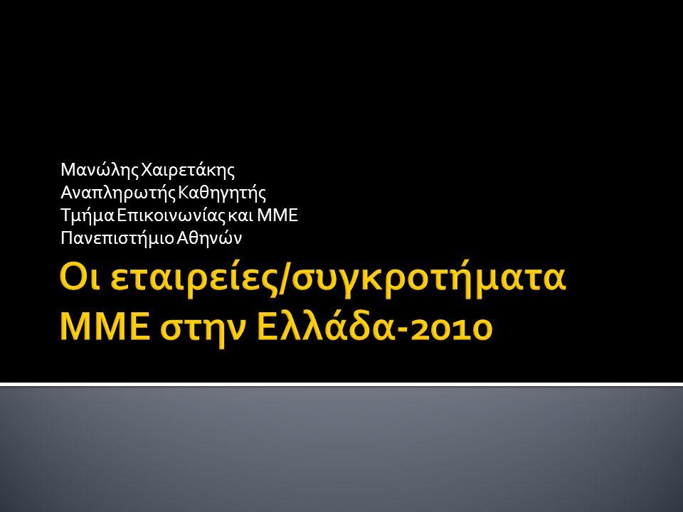 Μανώλης Χαιρετάκης Αναπληρωτής Καθηγητής Τμήμα Επικοινωνίας και ΜΜΕ Πανεπιστήμιο Αθηνών