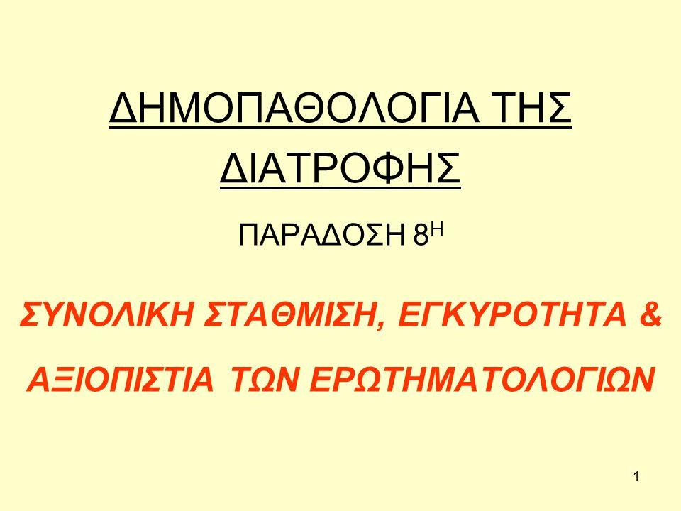 1 ΔΗΜΟΠΑΘΟΛΟΓΙΑ ΤΗΣ ΔΙΑΤΡΟΦΗΣ ΠΑΡΑΔΟΣΗ 8 Η ΣΥΝΟΛΙΚΗ ΣΤΑΘΜΙΣΗ, ΕΓΚΥΡΟΤΗΤΑ & ΑΞΙΟΠΙΣΤΙΑ ΤΩΝ ΕΡΩΤΗΜΑΤΟΛΟΓΙΩΝ