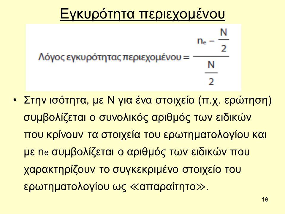 19 Εγκυρότητα περιεχομένου Στην ισότητα, με Ν για ένα στοιχείο (π.χ.