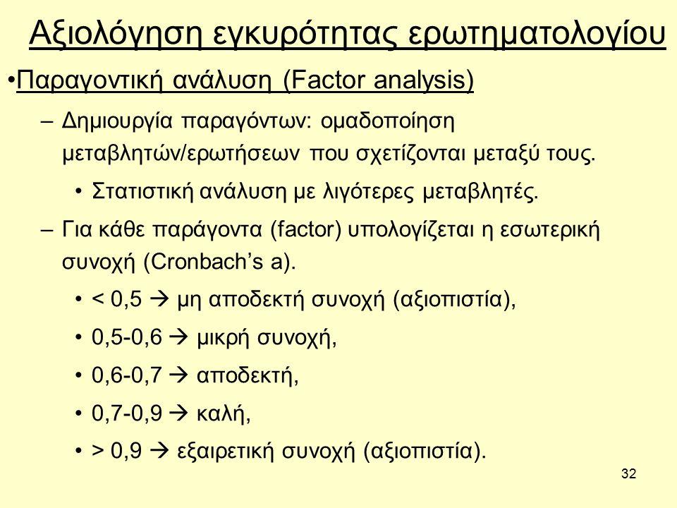 32 Παραγοντική ανάλυση (Factor analysis) –Δημιουργία παραγόντων: ομαδοποίηση μεταβλητών/ερωτήσεων που σχετίζονται μεταξύ τους.