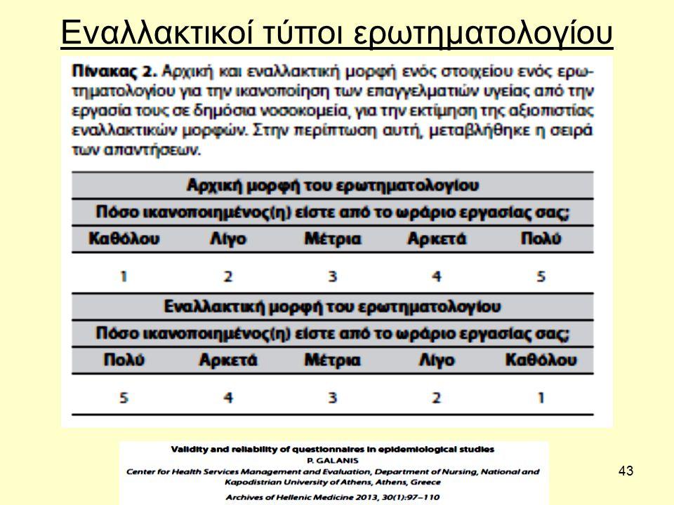 43 Εναλλακτικοί τύποι ερωτηματολογίου