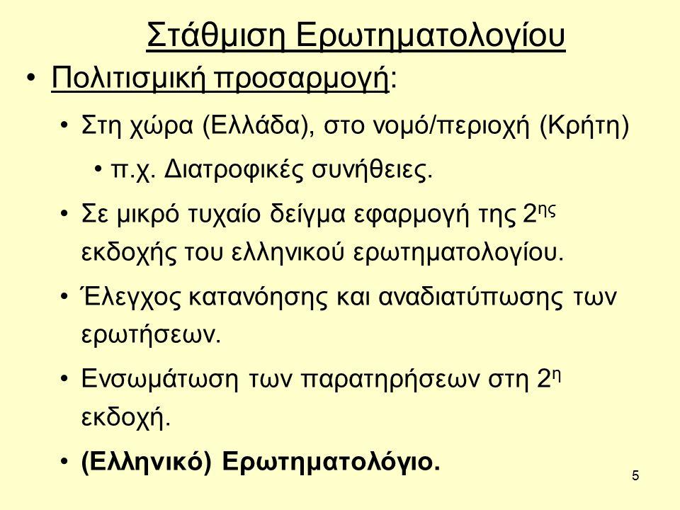 5 Στάθμιση Ερωτηματολογίου Πολιτισμική προσαρμογή: Στη χώρα (Ελλάδα), στο νομό/περιοχή (Κρήτη) π.χ.