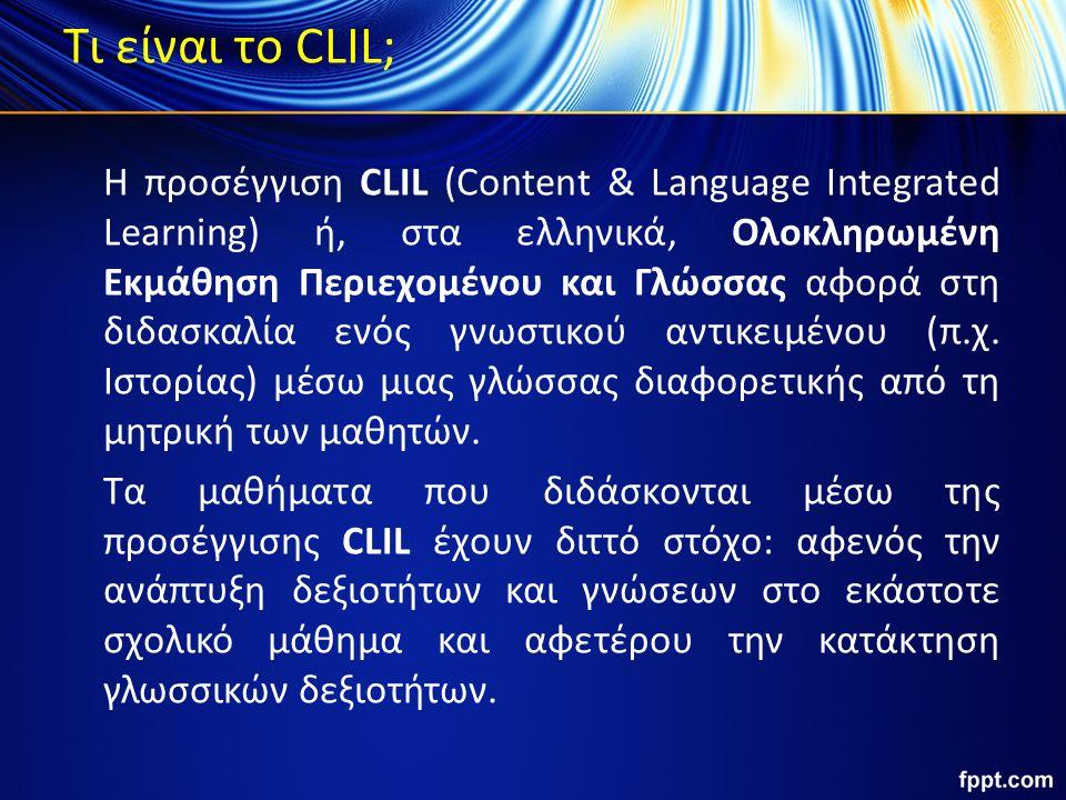 Τι είναι το CLIL; Η προσέγγιση CLIL (Content & Language Integrated Learning) ή, στα ελληνικά, Ολοκληρωμένη Εκμάθηση Περιεχομένου και Γλώσσας αφορά στη διδασκαλία ενός γνωστικού αντικειμένου (π.χ.