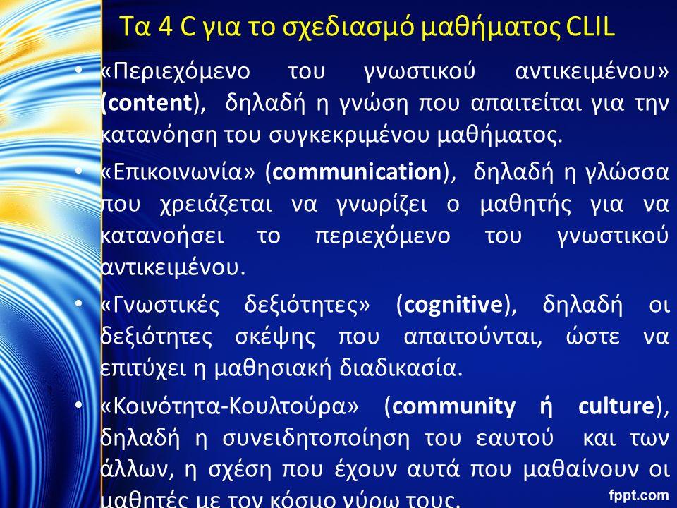 Tα 4 C για το σχεδιασμό μαθήματος CLIL «Περιεχόμενο του γνωστικού αντικειμένου» (content), δηλαδή η γνώση που απαιτείται για την κατανόηση του συγκεκριμένου μαθήματος.