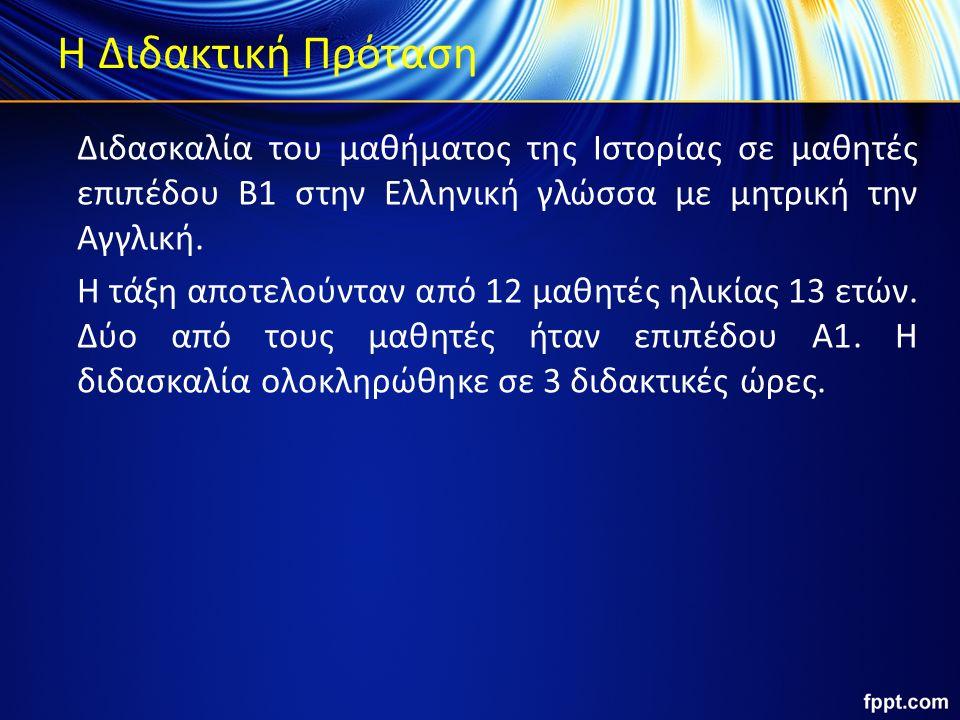 Η Διδακτική Πρόταση Διδασκαλία του μαθήματος της Ιστορίας σε μαθητές επιπέδου Β1 στην Ελληνική γλώσσα με μητρική την Αγγλική. Η τάξη αποτελούνταν από