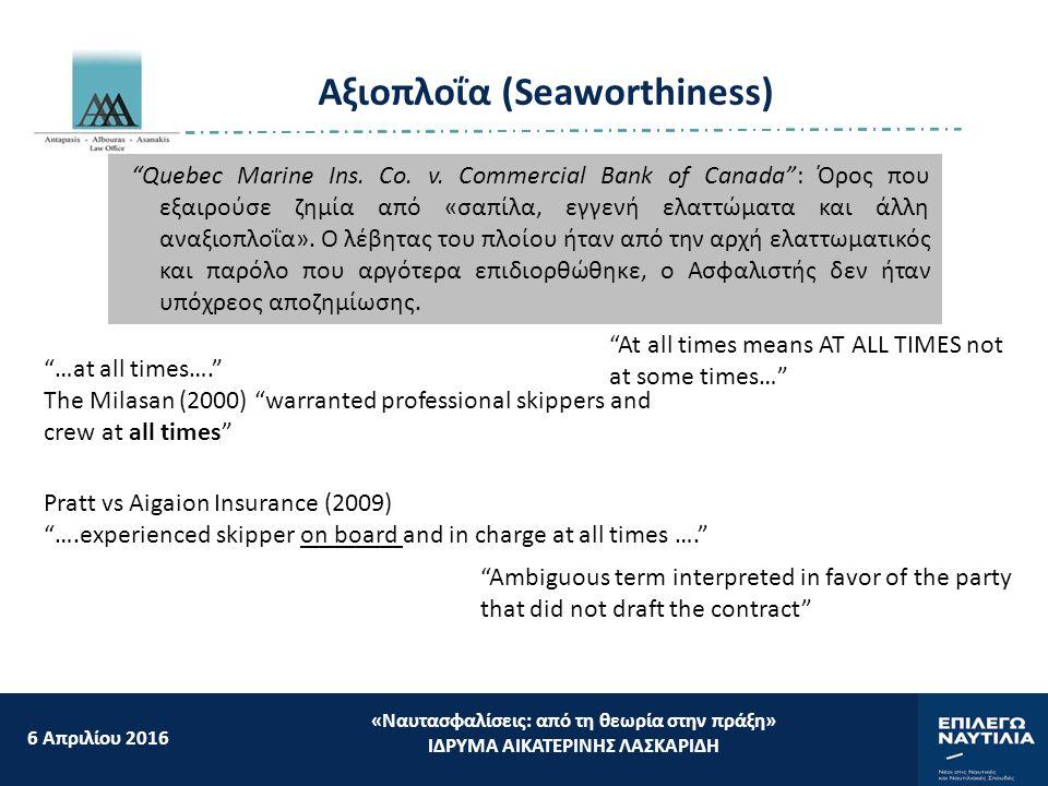 """Αξιοπλοΐα (Seaworthiness) 6 Aπριλίου 2016 «Ναυτασφαλίσεις: από τη θεωρία στην πράξη» ΙΔΡΥΜΑ ΑΙΚΑΤΕΡΙΝΗΣ ΛΑΣΚΑΡΙΔΗ """"Quebec Marine Ins. Co. v. Commercia"""