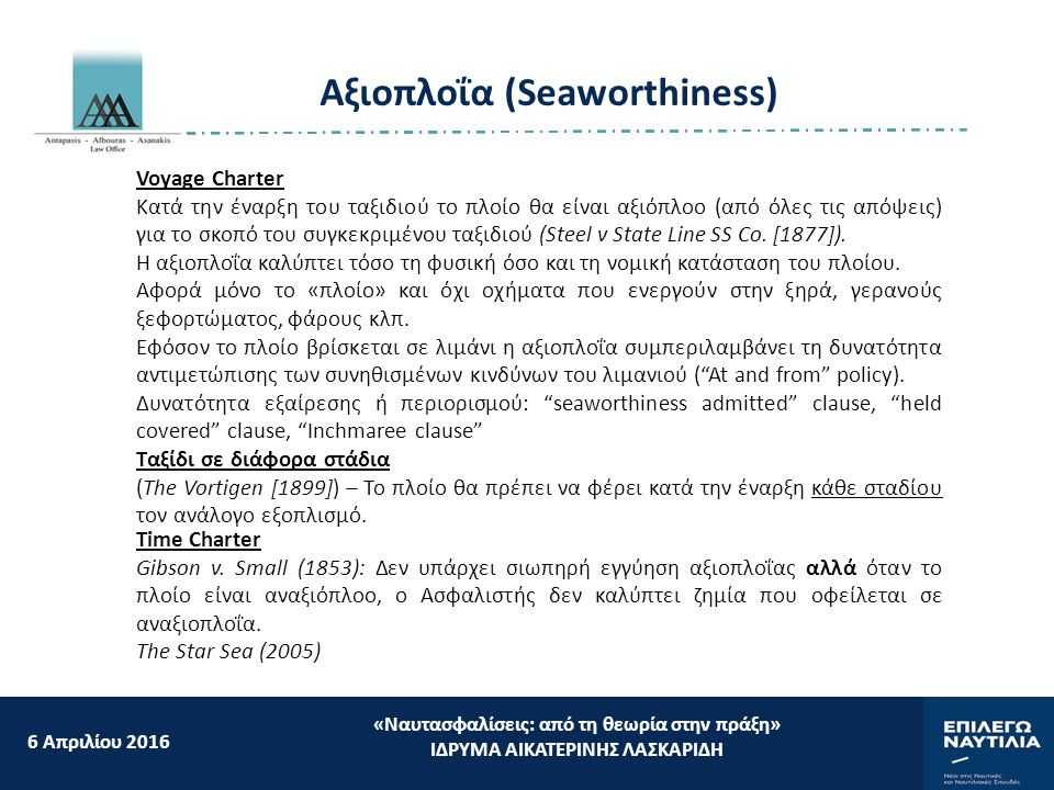 Αξιοπλοΐα (Seaworthiness) 6 Aπριλίου 2016 «Ναυτασφαλίσεις: από τη θεωρία στην πράξη» ΙΔΡΥΜΑ ΑΙΚΑΤΕΡΙΝΗΣ ΛΑΣΚΑΡΙΔΗ Voyage Charter Κατά την έναρξη του τ