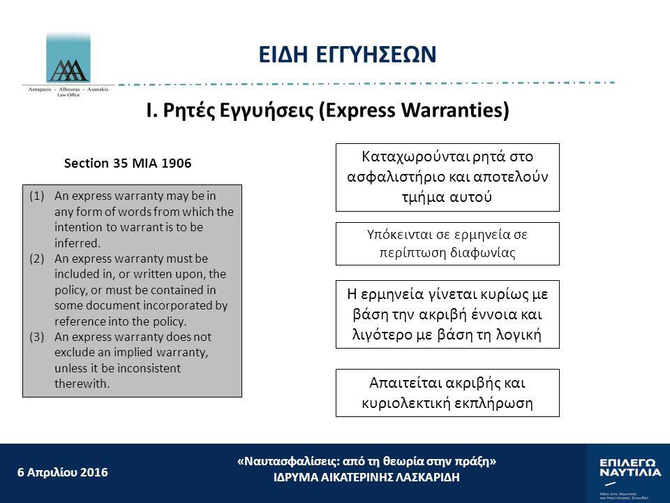 6 Aπριλίου 2016 «Ναυτασφαλίσεις: από τη θεωρία στην πράξη» ΙΔΡΥΜΑ ΑΙΚΑΤΕΡΙΝΗΣ ΛΑΣΚΑΡΙΔΗ ΕΙΔΗ ΕΓΓΥΗΣΕΩΝ Ι. Ρητές Εγγυήσεις (Express Warranties) Section