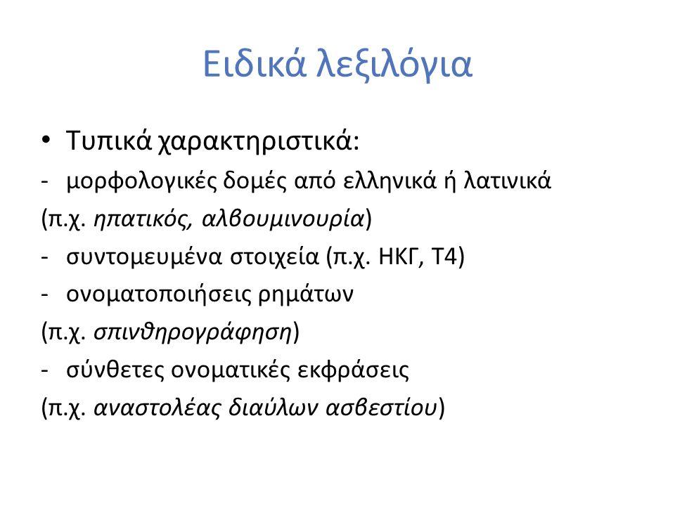 Ειδικά λεξιλόγια Τυπικά χαρακτηριστικά: -μορφολογικές δομές από ελληνικά ή λατινικά (π.χ.