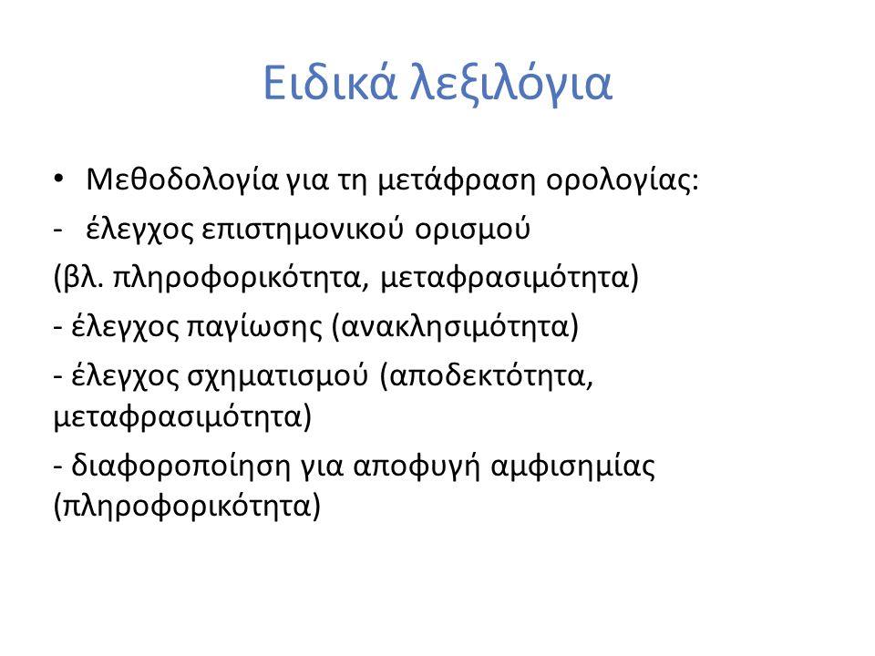 Ειδικά λεξιλόγια Μεθοδολογία για τη μετάφραση ορολογίας: -έλεγχος επιστημονικού ορισμού (βλ.