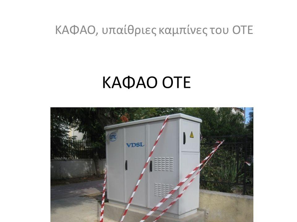 ΚΑΦΑΟ ΟΤΕ ΚΑΦΑΟ, υπαίθριες καμπίνες του ΟΤΕ