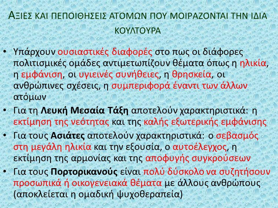 Η Ελληνική πραγματικότητα ως προς τη Μετανάστευση Το προφίλ των μεταναστών στην Ελλάδα αποτελείται κυρίως από: προερχόμενους από την Αλβανία (61,8%), Βουλγαρία (7.7%) και Πακιστάν (4.3%) ως προς το φύλο παρατηρείται μία ισορροπία (από την Ασία είναι κυρίως άνδρες, ενώ από χώρες όπως η Ουκρανία, η Μολδαβία και οι Φιλιππίνες είναι επί το πλείστον γυναίκες) το ηλικιακό φάσμα που καλύπτουν είναι κυρίως 15-64 ετών ο εργασιακός τους προσανατολισμός προσδιορίζεται επί το πλείστον σε χειρωνακτικά επαγγέλματα, στον τομέα των κατασκευών (περίπου 32%) και της οικοδομής (11,6%) τo 21.9% των μεταναστών έχουν απολυτήριο δημοτικού σχολείου ενώ το 12% δεν γνωρίζουν γραφή και ανάγνωση