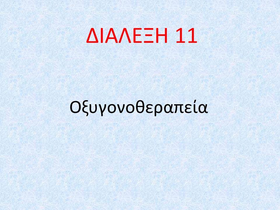 ΔΙΑΛΕΞΗ 11 Οξυγονοθεραπεία