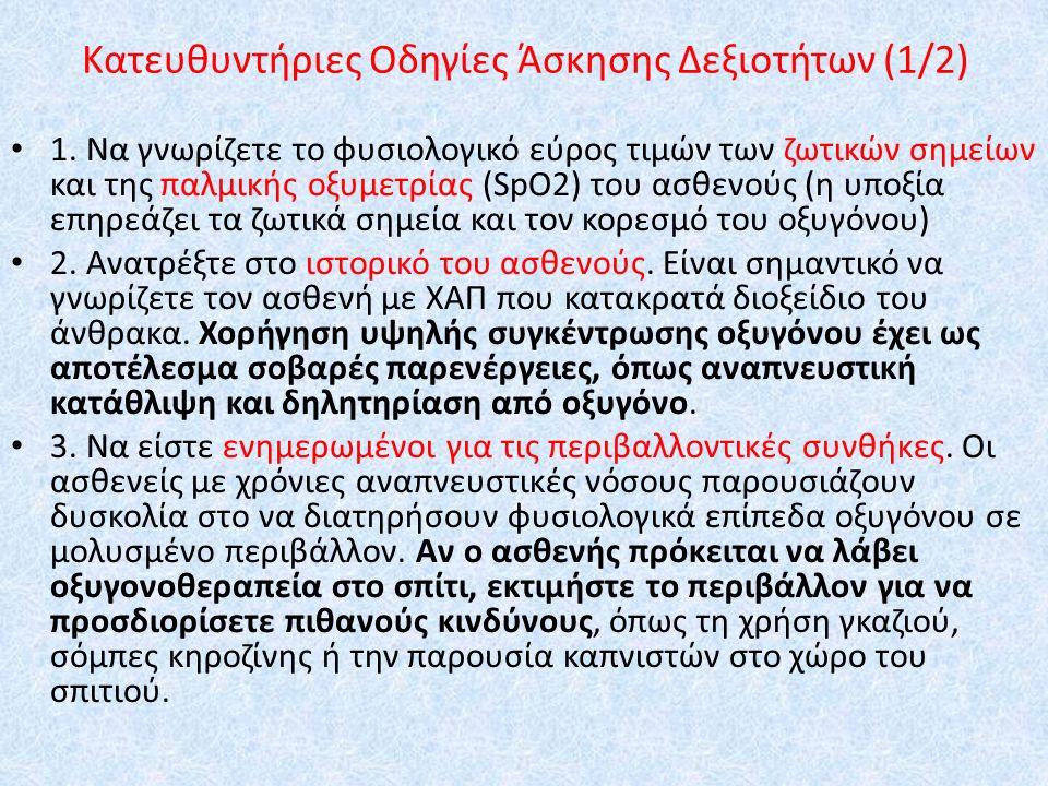 Κατευθυντήριες Οδηγίες Άσκησης Δεξιοτήτων (1/2) 1. Να γνωρίζετε το φυσιολογικό εύρος τιμών των ζωτικών σημείων και της παλμικής οξυμετρίας (SpO2) του