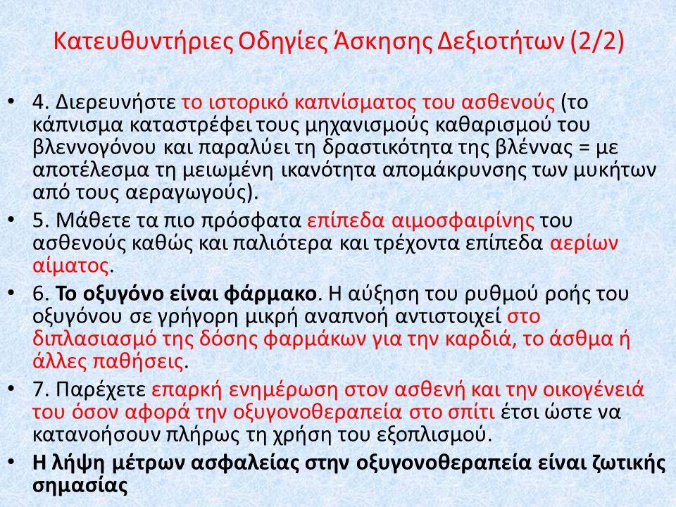 Κατευθυντήριες Οδηγίες Άσκησης Δεξιοτήτων (2/2) 4. Διερευνήστε το ιστορικό καπνίσματος του ασθενούς (το κάπνισμα καταστρέφει τους μηχανισμούς καθαρισμ