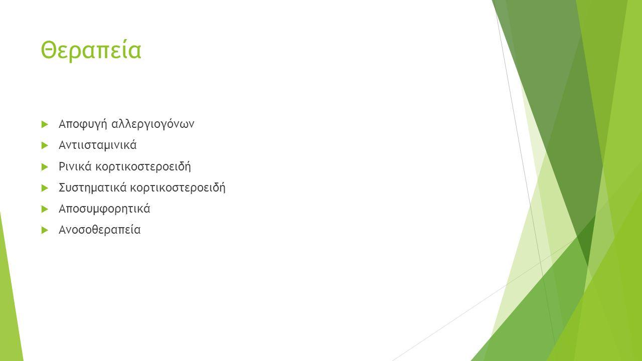 Θεραπεία  Αποφυγή αλλεργιογόνων  Αντιισταμινικά  Ρινικά κορτικοστεροειδή  Συστηματικά κορτικοστεροειδή  Αποσυμφορητικά  Ανοσοθεραπεία