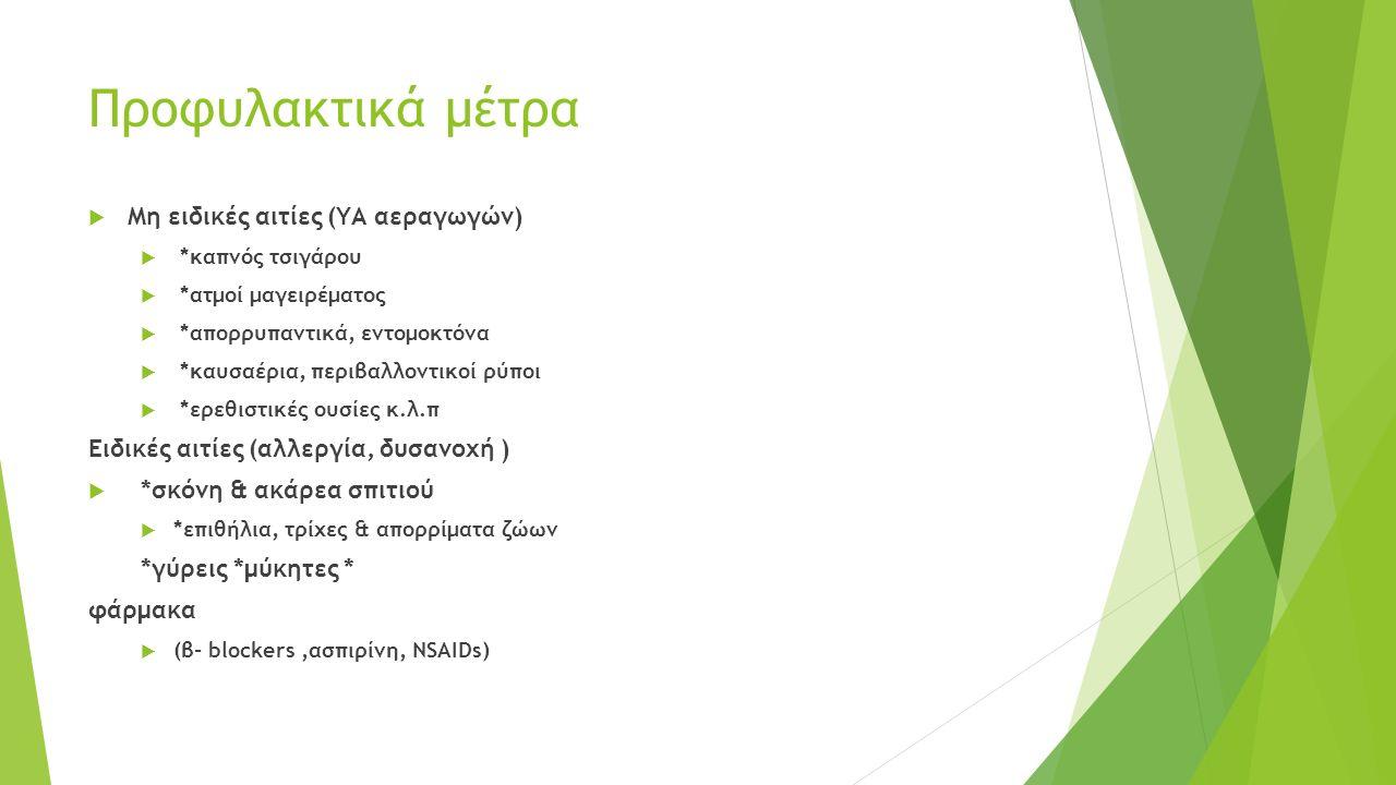 Προφυλακτικά μέτρα  Μη ειδικές αιτίες (ΥΑ αεραγωγών)  *καπνός τσιγάρου  *ατμοί μαγειρέματος  *απορρυπαντικά, εντομοκτόνα  *καυσαέρια, περιβαλλοντικοί ρύποι  *ερεθιστικές ουσίες κ.λ.π Ειδικές αιτίες (αλλεργία, δυσανοχή )  *σκόνη & ακάρεα σπιτιού  *επιθήλια, τρίχες & απορρίματα ζώων *γύρεις *μύκητες * φάρμακα  (β- blockers,ασπιρίνη, NSAIDs)