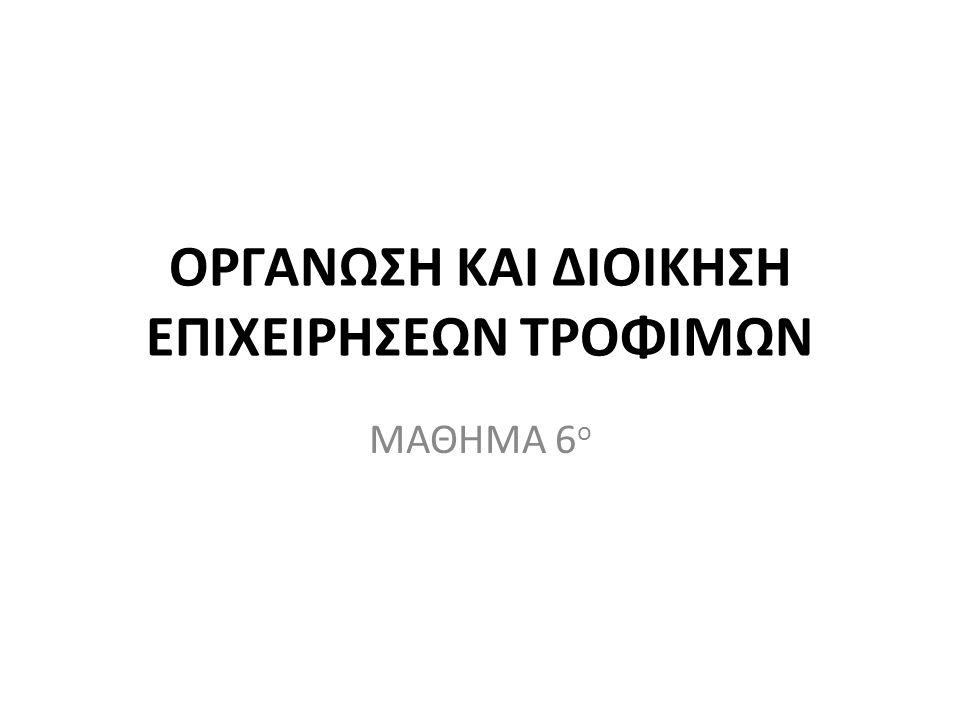 ΟΡΓΑΝΩΣΗ ΚΑΙ ΔΙΟΙΚΗΣΗ ΕΠΙΧΕΙΡΗΣΕΩΝ ΤΡΟΦΙΜΩΝ ΜΑΘΗΜΑ 6 ο